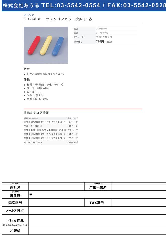 2-4760-01 オクタゴンカラー撹拌子 赤 37109-0019