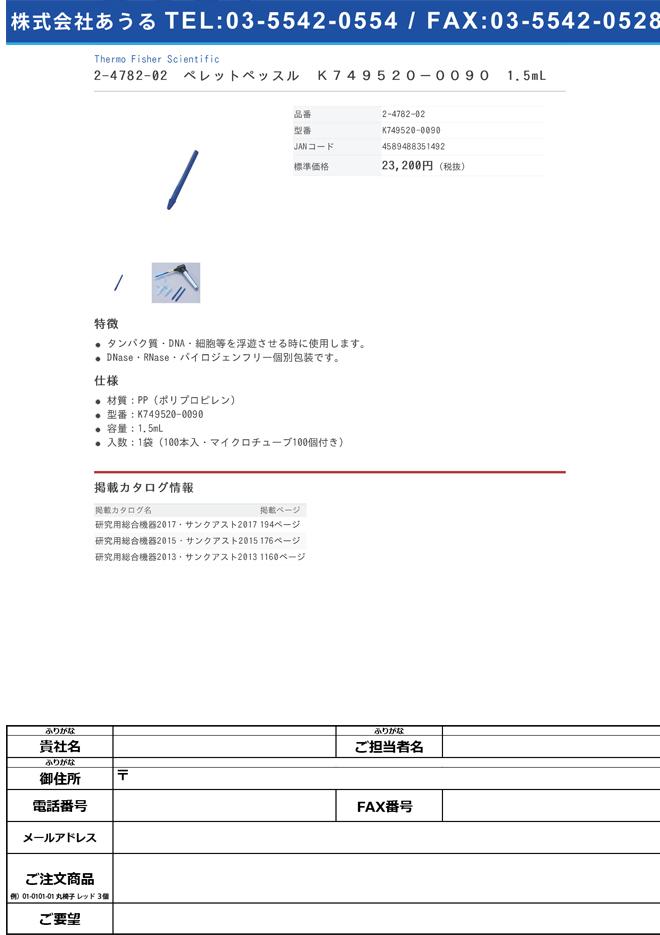 2-4782-02 ペレットペッスル 1.5mL 12-141-368
