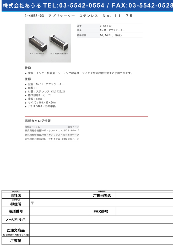 2-4953-03 アプリケーター ステンレス No.11 75 No.11 アプリケーター