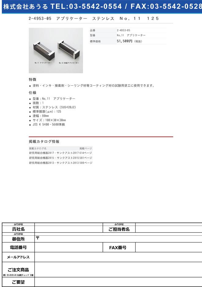 2-4953-05 アプリケーター ステンレス No.11 125 No.11 アプリケーター