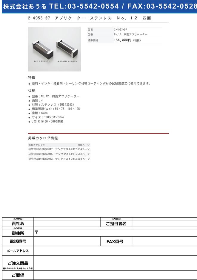 2-4953-07 アプリケーター ステンレス No.12 四面 No.12 四面アプリケーター
