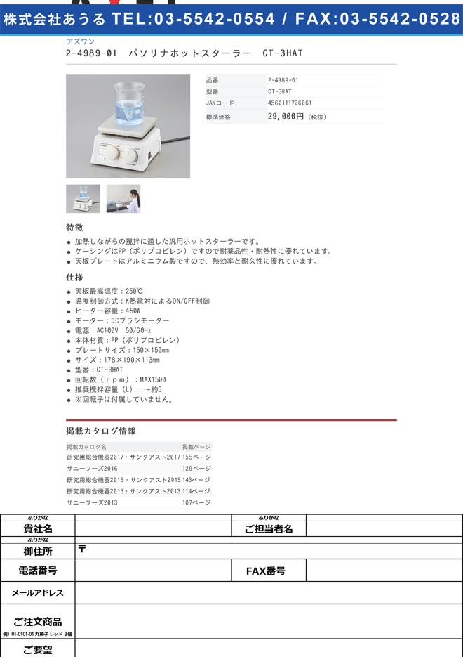 2-4989-01 パソリナホットスターラー CT-3HAT