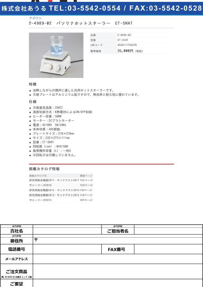 2-4989-02 パソリナホットスターラー CT-5HAT