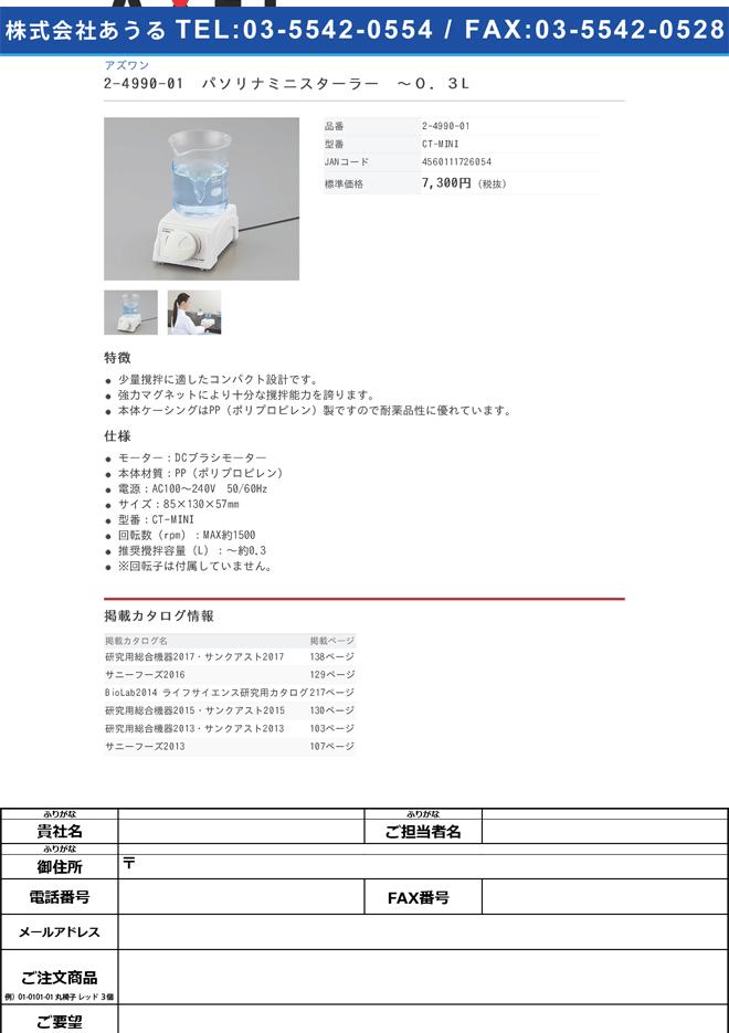 2-4990-01 パソリナミニスターラー ~0.3L CT-MINI