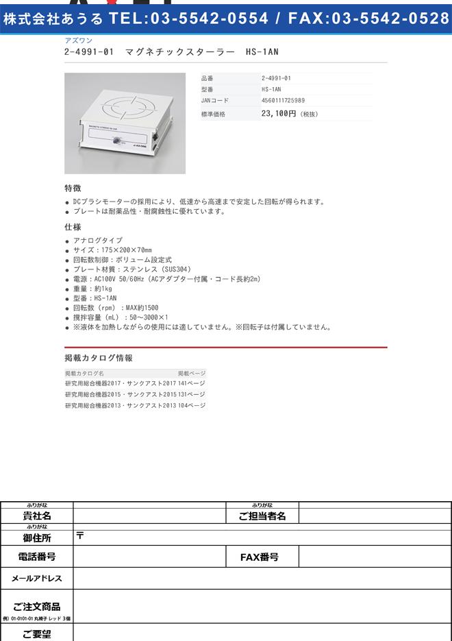 2-4991-01 マグネチックスターラー HS-1AN
