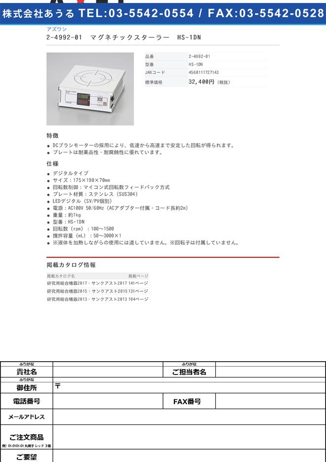 2-4992-01 マグネチックスターラー HS-1DN