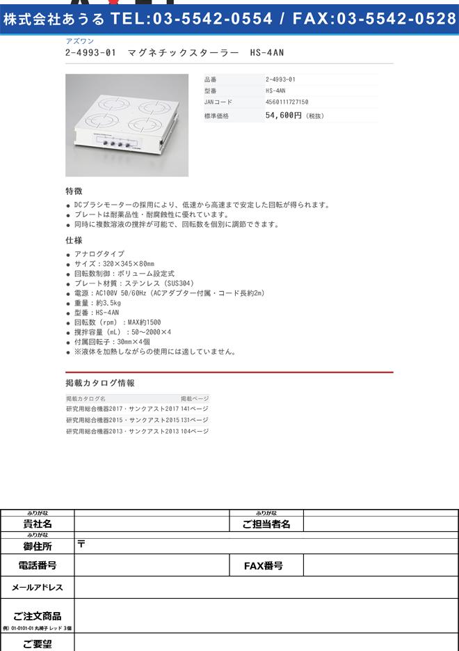 2-4993-01 マグネチックスターラー HS-4AN