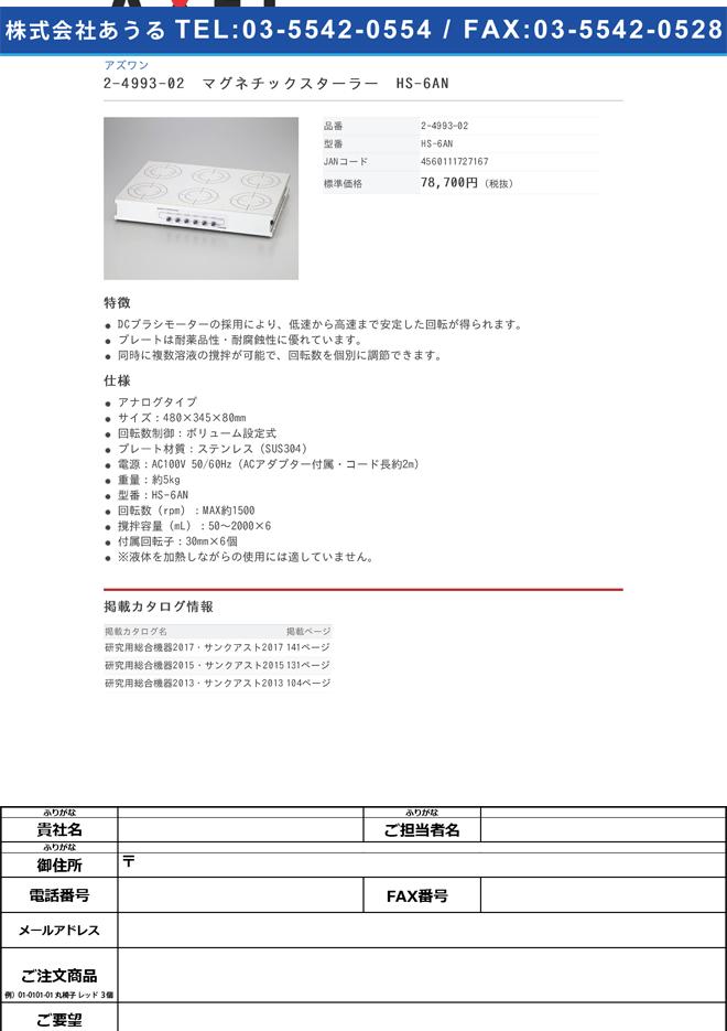 2-4993-02 マグネチックスターラー HS-6AN