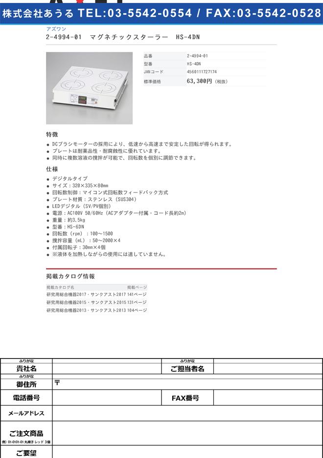 2-4994-01 マグネチックスターラー HS-4DN