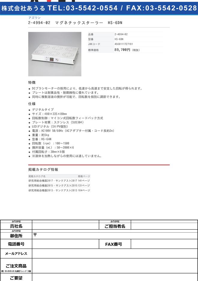 2-4994-02 マグネチックスターラー HS-6DN