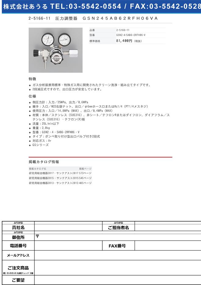 2-5166-11 圧力調整器(GSシリーズ)GSN245AB62RFH06VA GSN2・4・5AB6-2RFH06・V