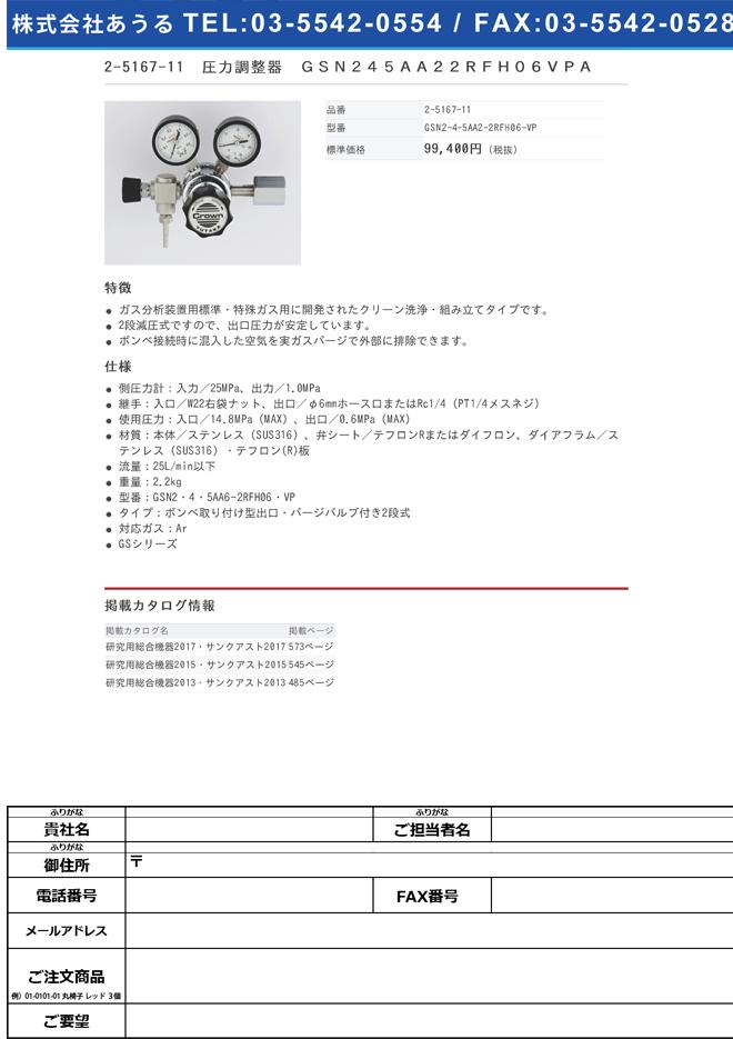 2-5167-11 圧力調整器(GSシリーズ) GSN2-4-5AA2-2RFH06-VP
