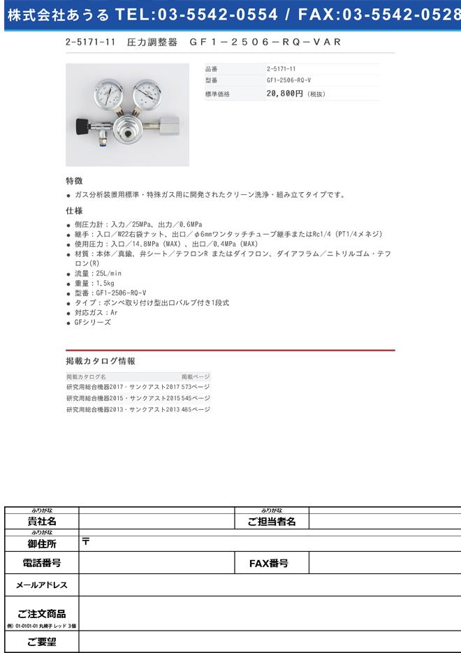 2-5171-11 圧力調整器(GFシリーズ) GF1-2506-RQ-VAR