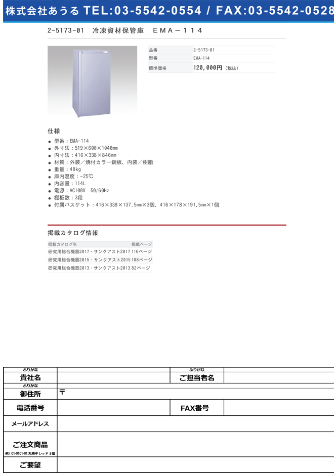 2-5173-01 冷凍資材保管庫 EMA-114