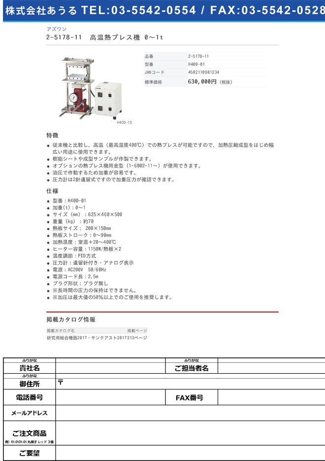 2-5178-11 高温熱プレス機 0~1t H400-01