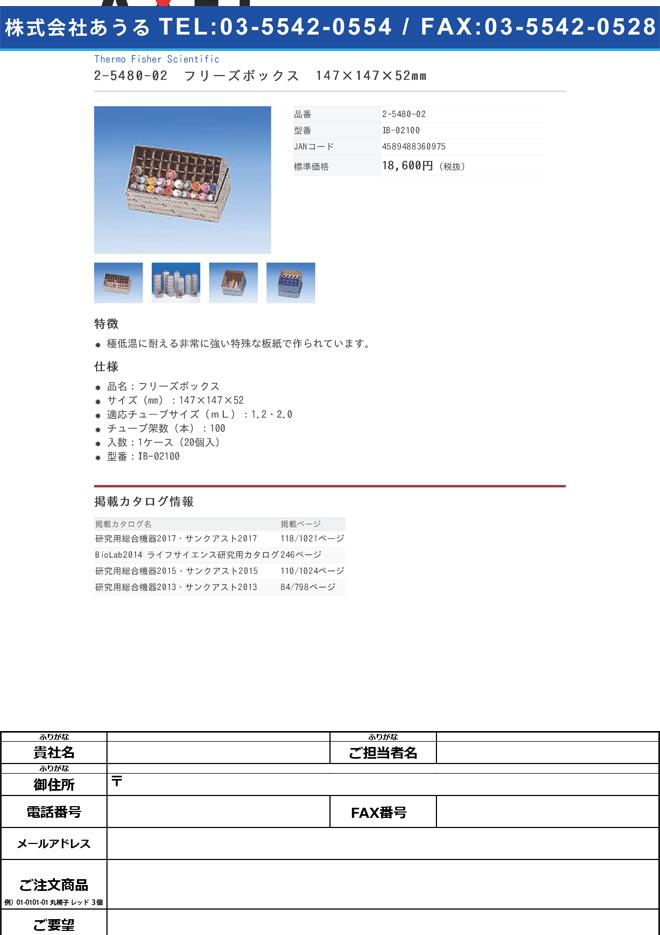 2-5480-02 フリーズボックス 147×147×52mm IB-02100