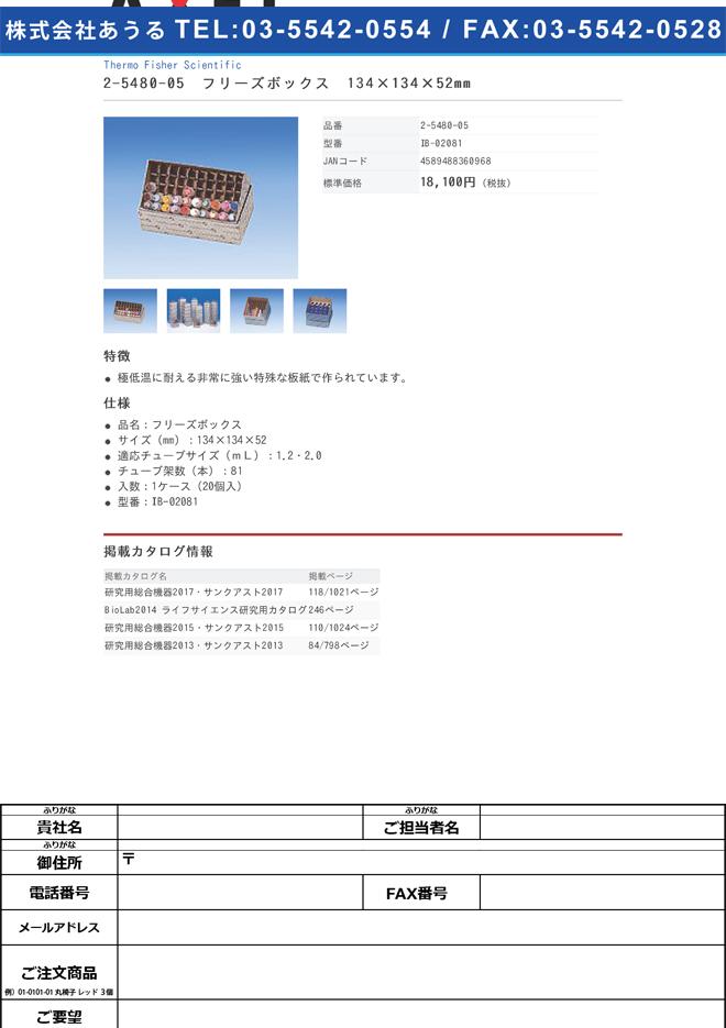 2-5480-05 フリーズボックス 134×134×52mm IB-02081