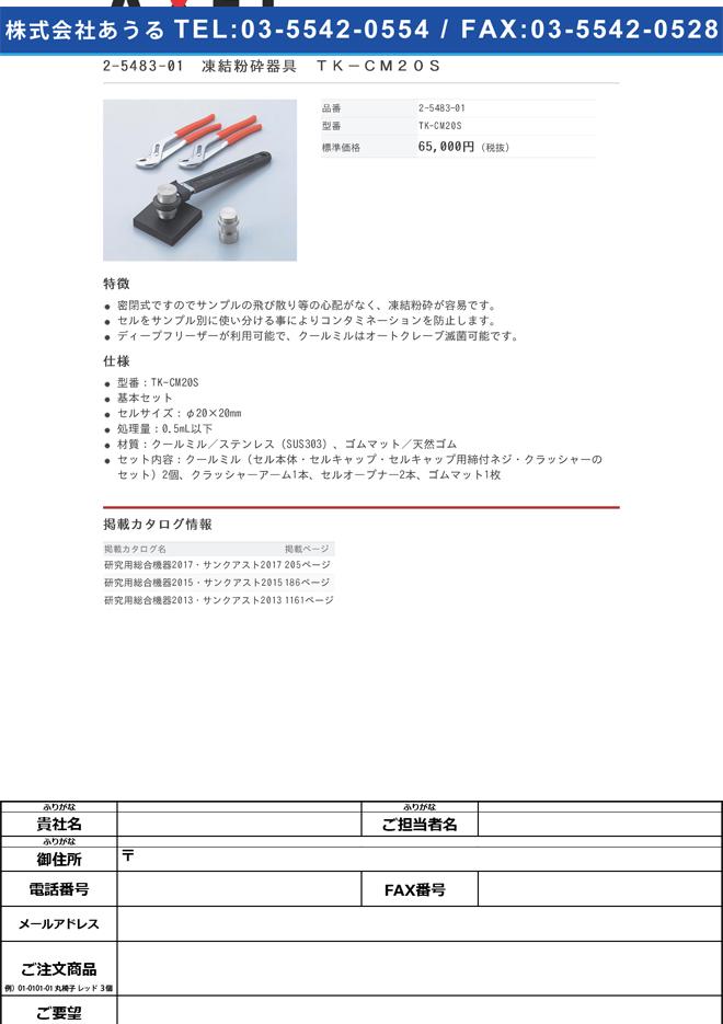 2-5483-01 凍結粉砕器具 TK-CM20S