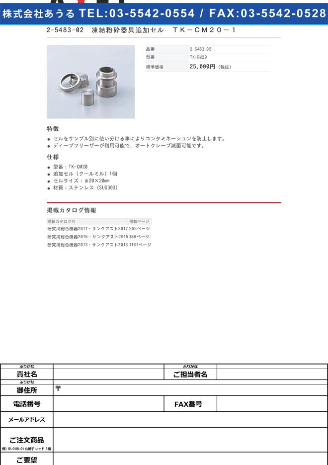 2-5483-02 凍結粉砕器具追加セル TK-CM20