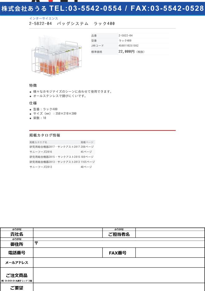2-5822-04 バッグシステム ラック400