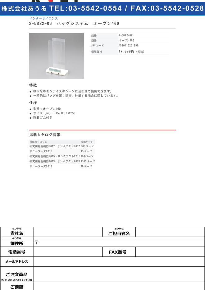 2-5822-06 バッグシステム オープン400