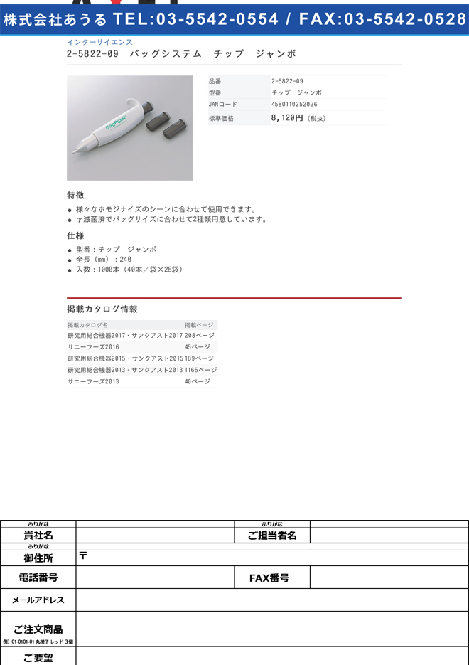 2-5822-09 バッグシステム チップ ジャンボ