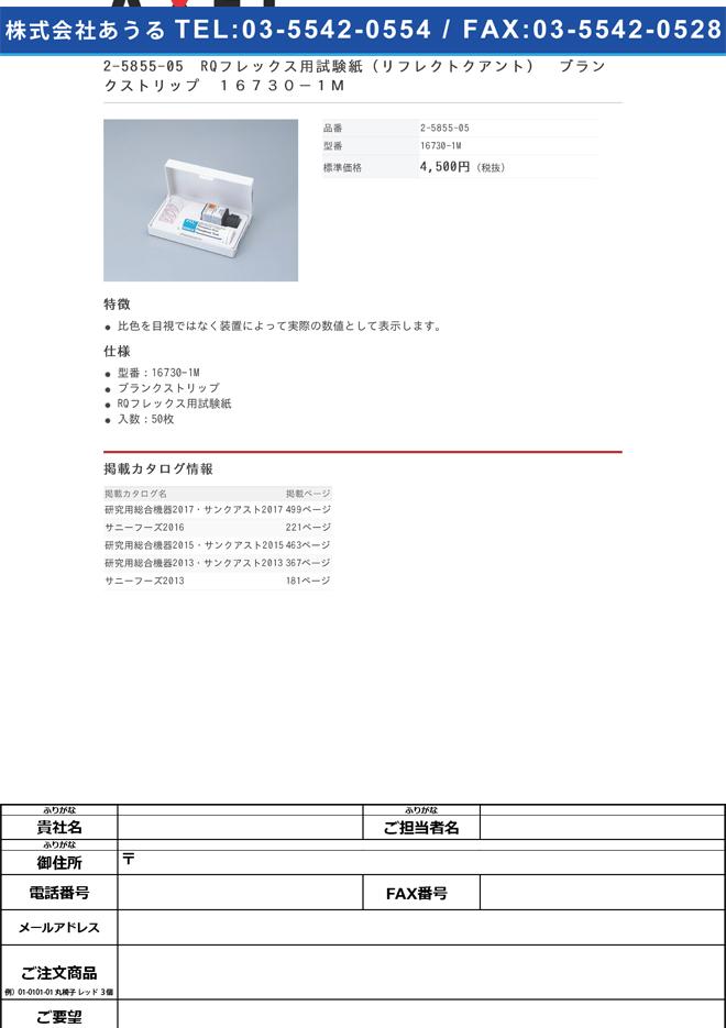 2-5855-05 リフレクトクアント(RQフレックス用試験紙) ブランクストリップ 16730-1M