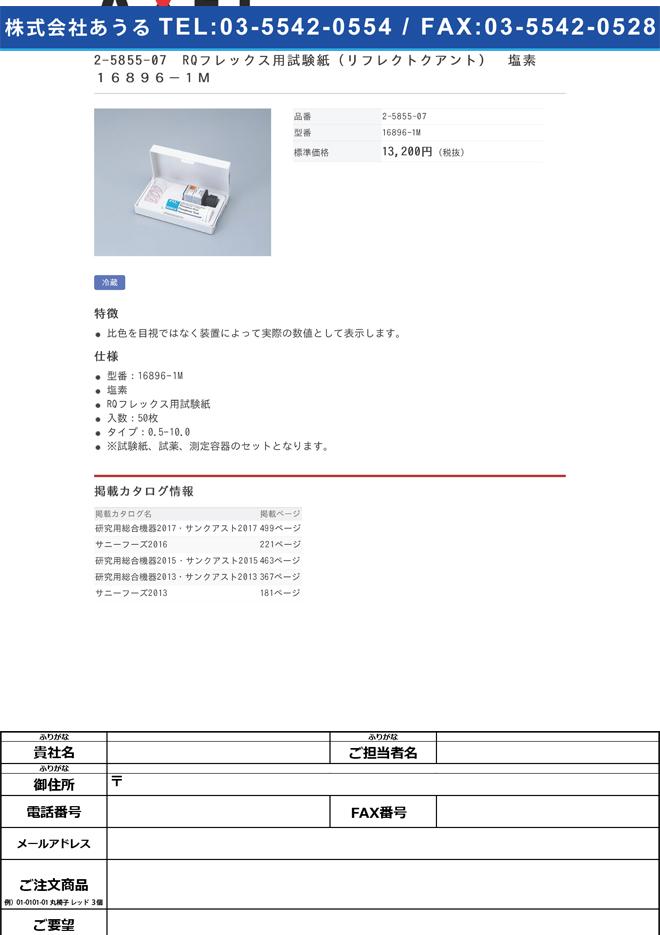 2-5855-07 リフレクトクアント(RQフレックス用試験紙) 塩素 16896-1M