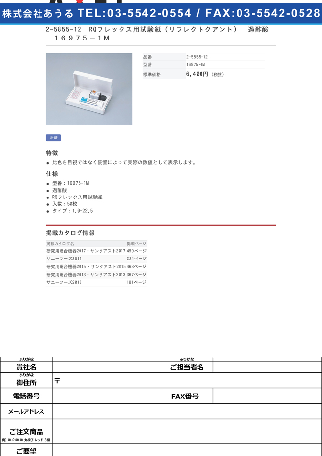 2-5855-12 リフレクトクアント(RQフレックス用試験紙) 過酢酸 16975-1M