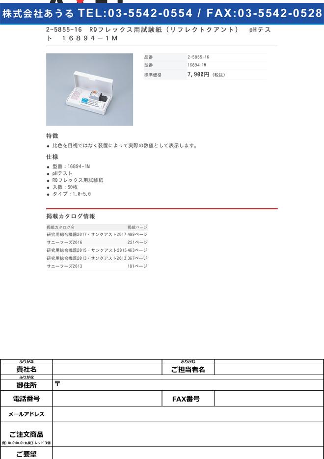 2-5855-16 リフレクトクアント(RQフレックス用試験紙) pHテスト 16894-1M