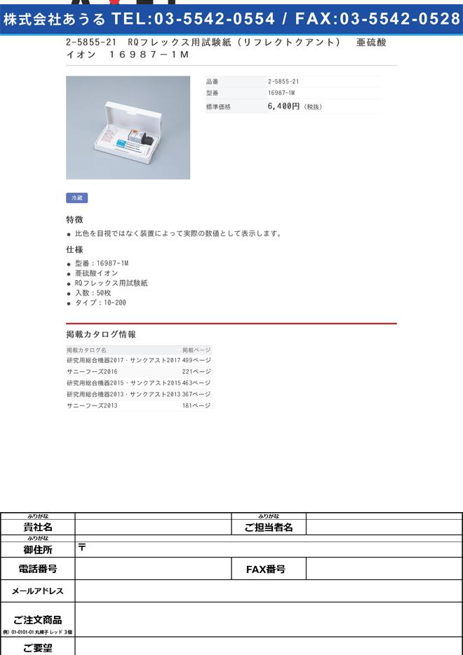 2-5855-21 リフレクトクアント(RQフレックス用試験紙) 亜硫酸イオン 16987-1M