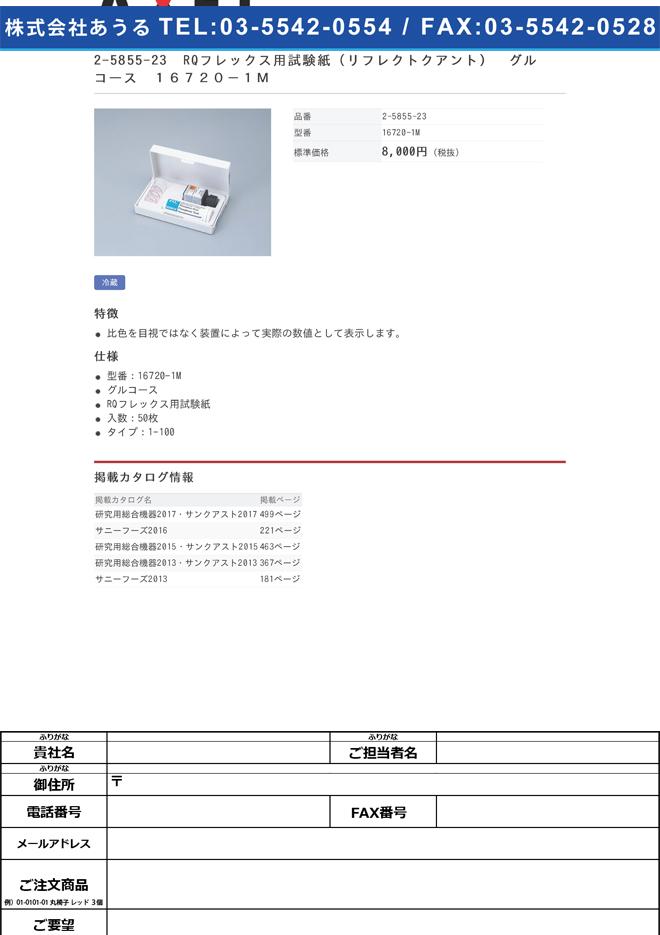 2-5855-23 リフレクトクアント(RQフレックス用試験紙) グルコース 16720-1M