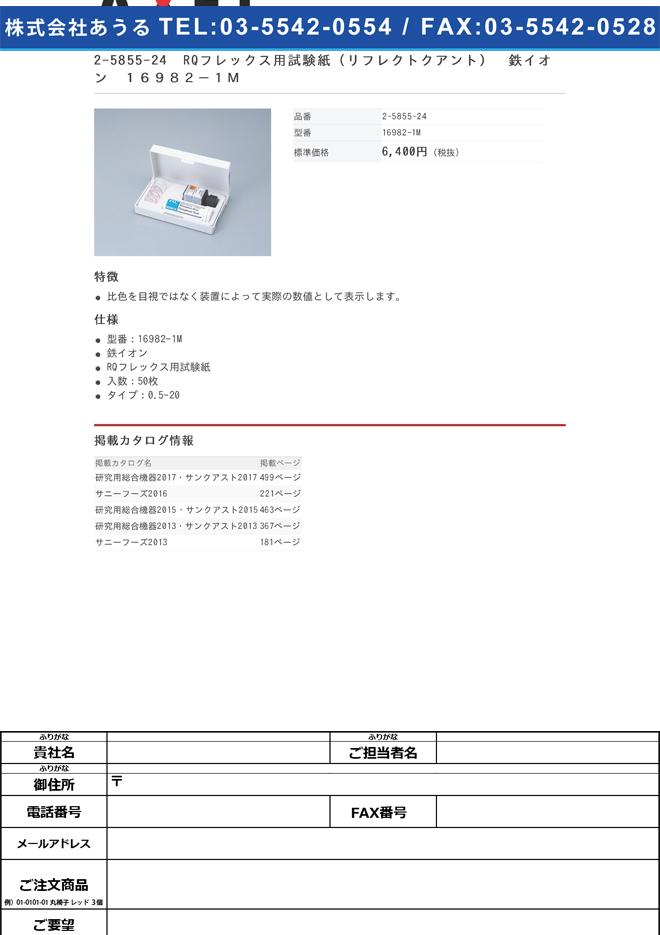 2-5855-24 リフレクトクアント(RQフレックス用試験紙) 鉄イオン 16982-1M
