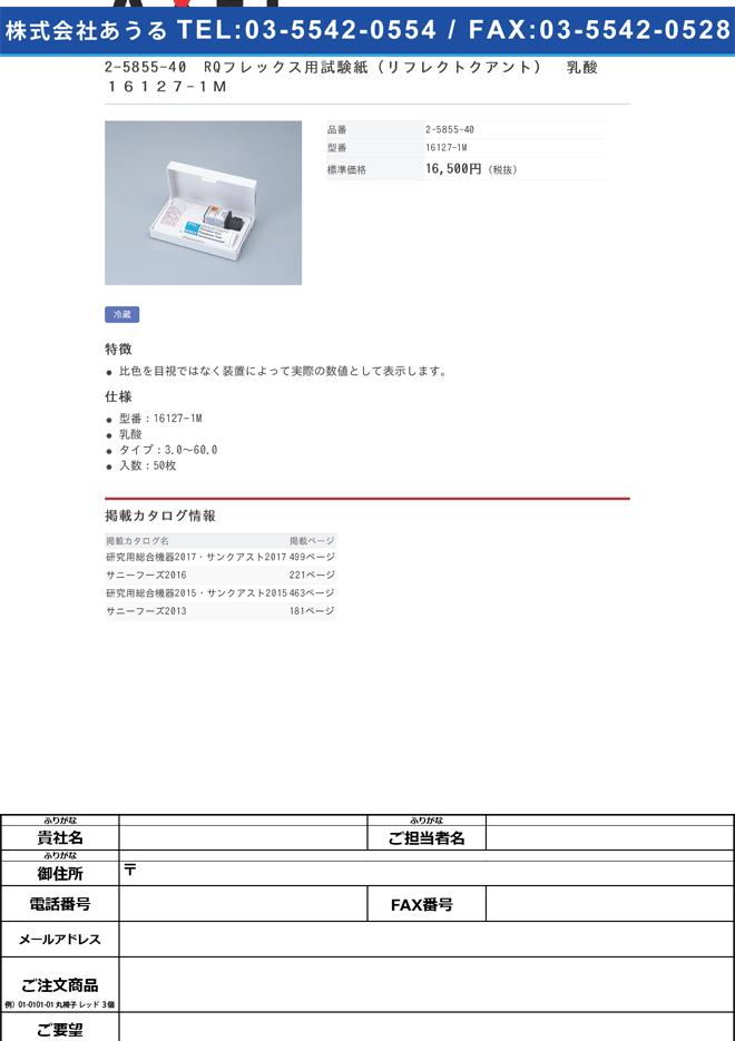 2-5855-40 リフレクトクアント(RQフレックス用試験紙) 乳酸 16127-1M