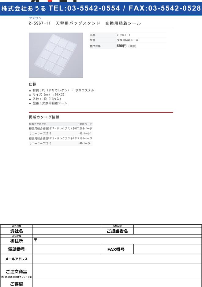 2-5967-11 秤量・処理サンプル採取用バッグスタンド 交換用粘着シール