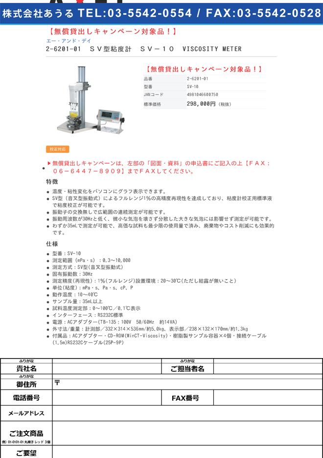 2-6201-01 SV型粘度計 VISCOSITY METER SV-10>