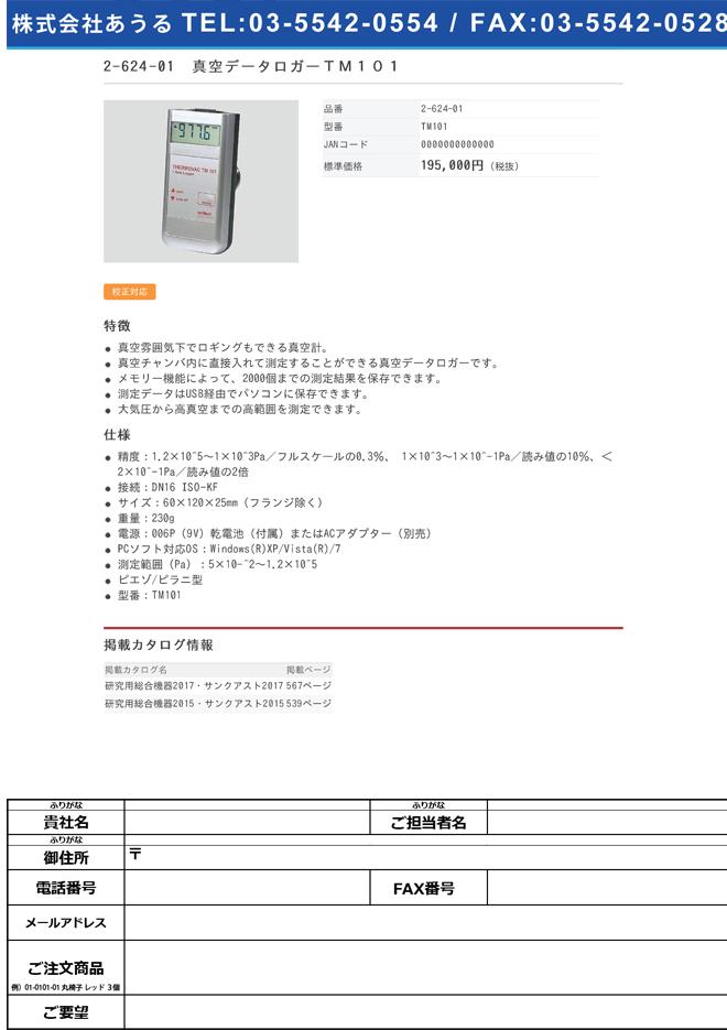 2-624-01 真空データロガー(ピエゾ・ピラニ型) TM101