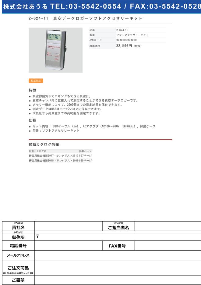 2-624-11 真空データロガー(ピエゾ・ピラニ型)ソフトアクセサリーキット