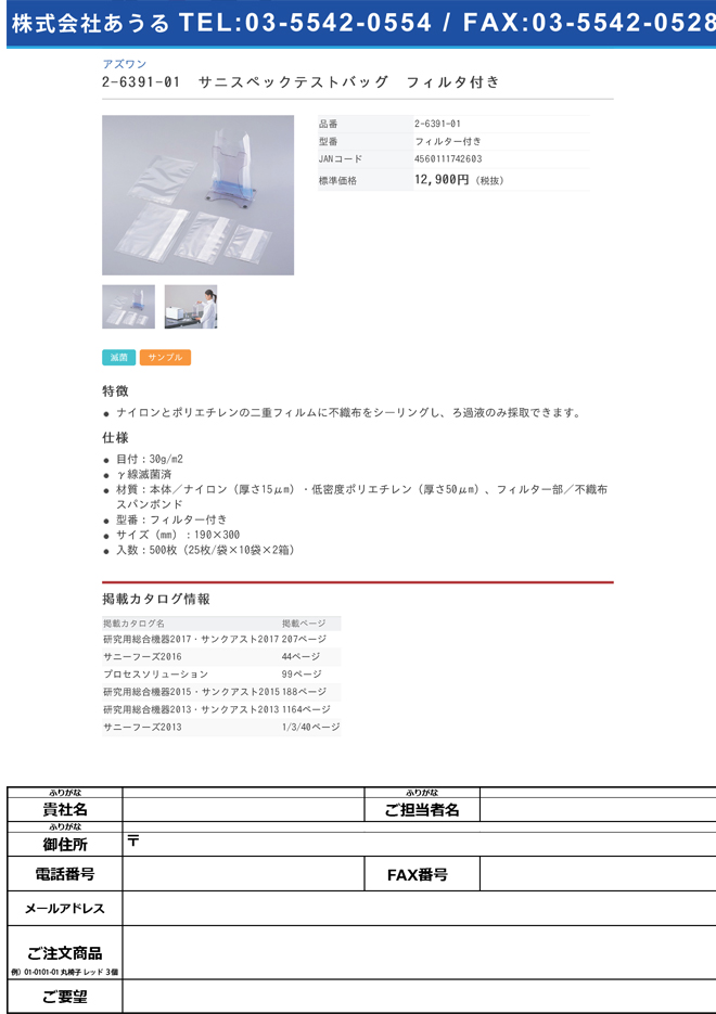 2-6391-01 サニスペックテストバッグ フィルター付き