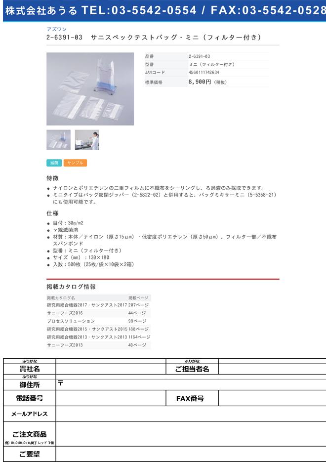 2-6391-03 サニスペックテストバッグ ミニ(フィルター付き)