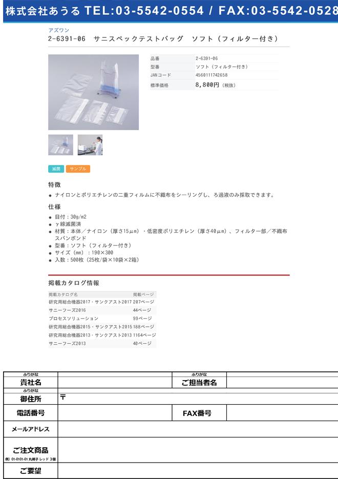 2-6391-06 サニスペックテストバッグ ソフト(フィルター付き)