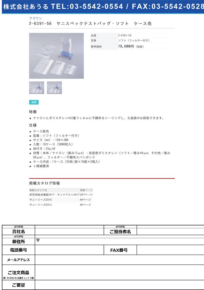 2-6391-56 サニスペックテストバッグ ケース販売 ソフト(フィルター付き)