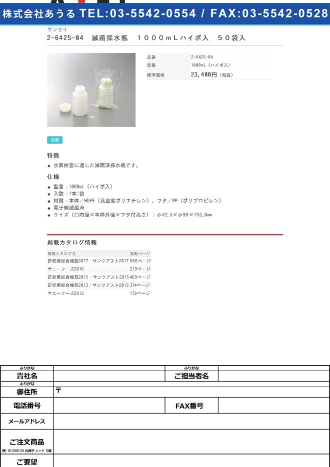 2-6425-04 滅菌採水瓶 1000mLハイポ入 50袋入