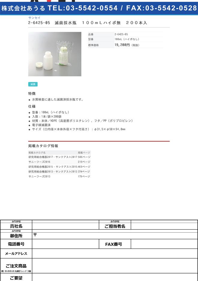 2-6425-05 滅菌採水瓶 100mLハイポ無 200本入