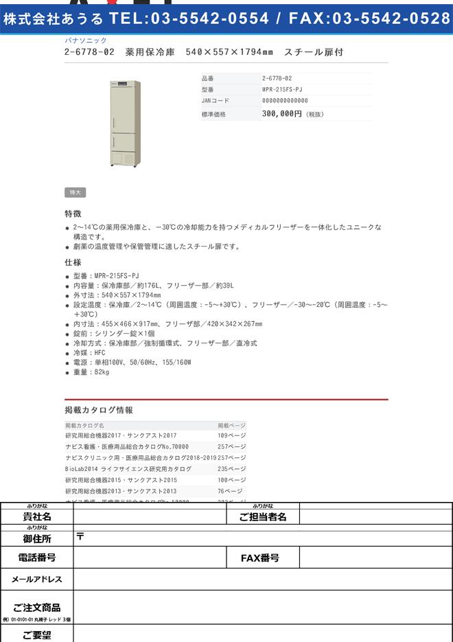 2-6778-02 薬用保冷庫(フリーザー付薬用保冷庫) MPR-215FS-PJ