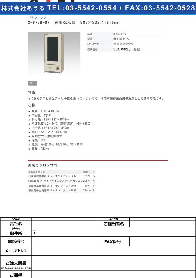 2-6778-07 薬用保冷庫(フリーザー付薬用保冷庫) MPR-504H-PJ