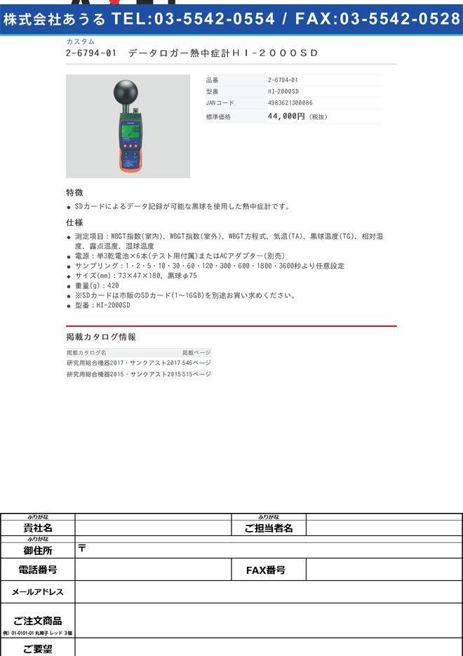 2-6794-01 データロガー熱中症計 HI-2000SD