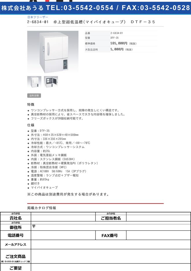 2-6834-01 卓上型超低温槽(マイバイオキューブ)(-70~-80℃、35L) DTF-35