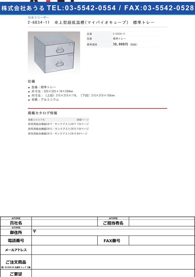 2-6834-11 卓上型超低温槽(マイバイオキューブ)DF-35用標準トレー TN-35