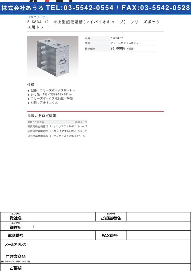 2-6834-12 卓上型超低温槽(マイバイオキューブ)DF-35用フリーズボックス用トレー TF-35